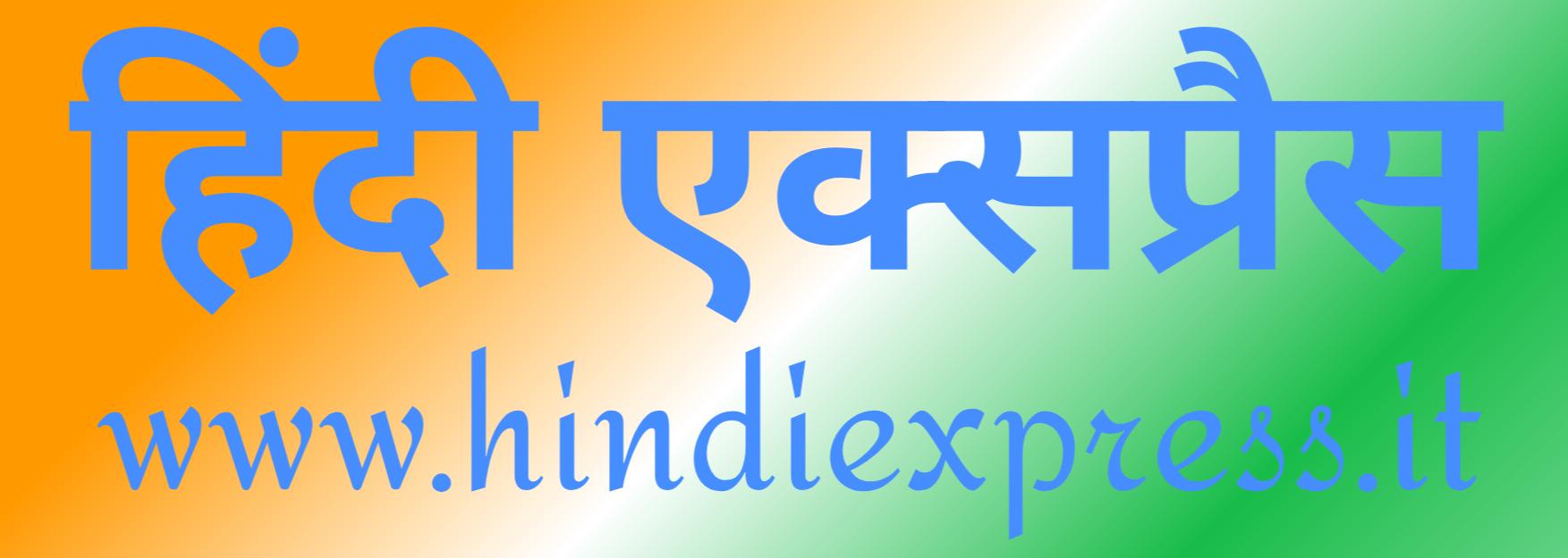 Hindi Express